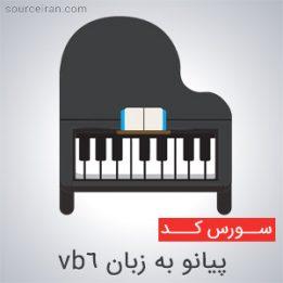 سورس پیانو به زبان vb6