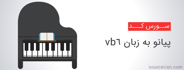 دانلود سورس پیانو به زبان vb6