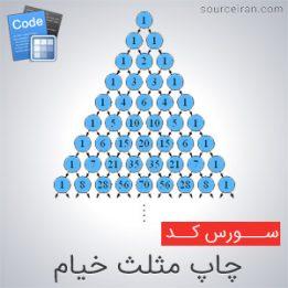 سورس چاپ مثلث خیام