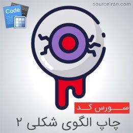 سورس چاپ الگوی شکلی