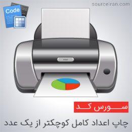 سورس چاپ اعداد کامل کوچکتر از یک عدد