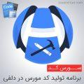 سورس برنامه تولید کد مورس