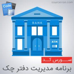 سورس برنامه مدیریت دفتر چک