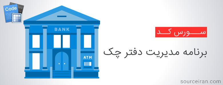 سورس برنامه مدیریت دفتر چک به زبان سی شارپ