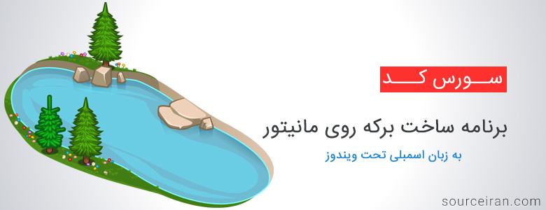 سورس برنامه ساخت برکه روی مانیتور