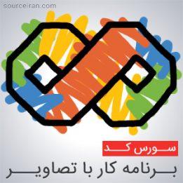 سورس برنامه کار با تصاویر در C# - VB.NET
