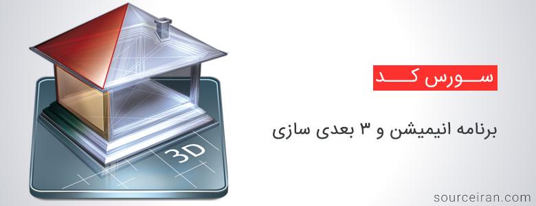 سورس برنامه انیمیشن و 3 بعدی سازی با تکنولوژی WPF