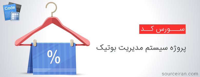سورس پروژه سیستم مدیریت بوتیک