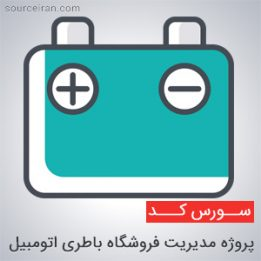 سورس پروژه مدیریت فروشگاه باطری اتومبیل