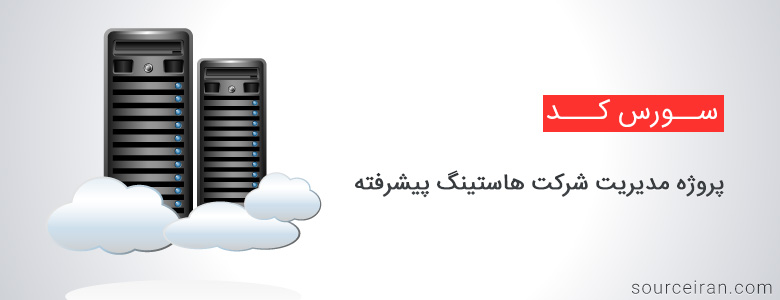 سورس پروژه مدیریت شرکت هاستینگ پیشرفته