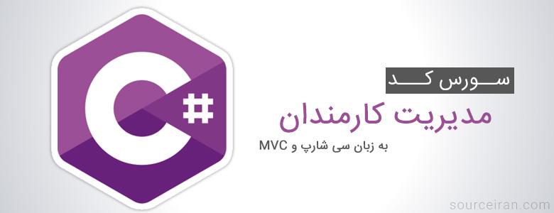 سورس پروژه مدیریت کارمندان به زبان سی شارپ و MVC