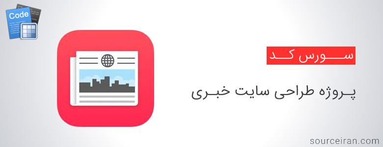 سورس پروژه سایت خبری