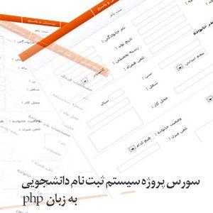 سیستم ثبت نام دانشجویی به زبان php