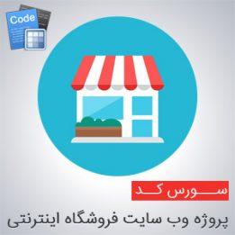 سورس پروژه وب سایت فروشگاه اینترنتی