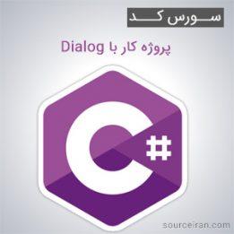 سورس کد پروژه کار با Dialog به زبان سی شارپ