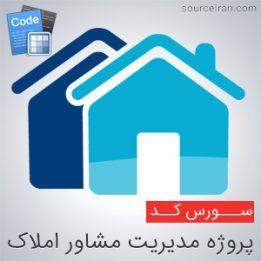 سورس کد پروژه مشاور املاک