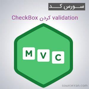 سورس پروژه validation کردن CheckBox در MVC توسط Jquery
