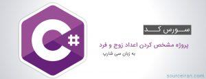 سورس کد پروژه مشخص کردن اعداد زوج و فرد به زبان سی شارپ