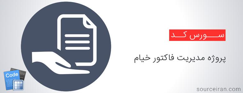 سورس پروژه مدیریت فاکتور خیام به زبان vb