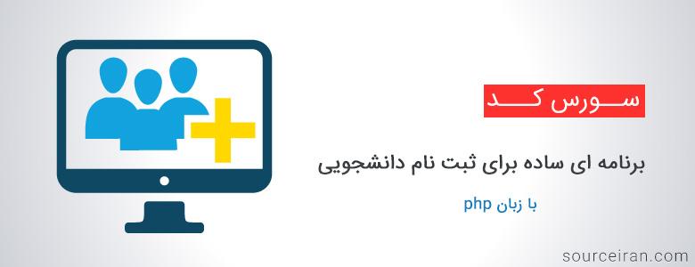 سورس کد پروژه ثبت نام دانشجویی با php
