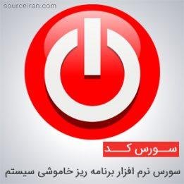 سورس نرم افزار برنامه ریز خاموشی سیستم به زبان vb6