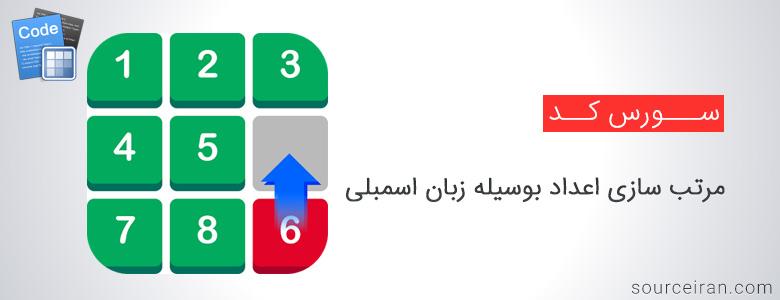 سورس مرتب سازی اعداد بوسیله زبان اسمبلی