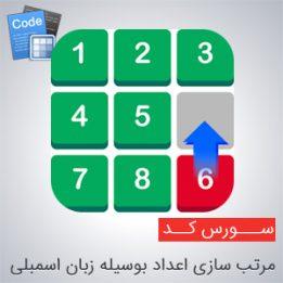 سورس مرتب سازی اعداد