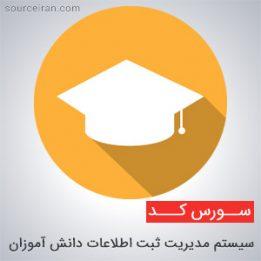 سورس سیستم مدیریت ثبت اطلاعات دانش آموزان