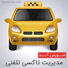 سورس مدیریت تاکسی تلفنی به زبان vb6