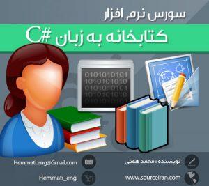 دانلود رایگان سورس نرم افزار کتابخانه به زبان C#