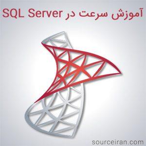 آموزش افزایش سرعت در SQL Server 2012