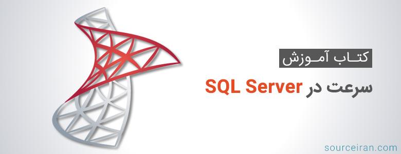 آموزش سرعت در SQL Server 2012