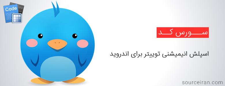 اسپلش انیمیشنی توییتر برای اندروید