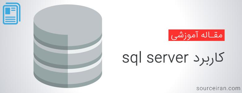 کاربرد sql server