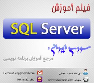 دانلود فیلم کامل آموزش SQL Server 2008 (زبان اصلی)