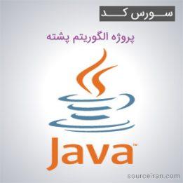 سورس کد پروژه الگوریتم پشته به زبان جاوا