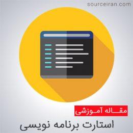 استارت یادگیری برنامه نویسی
