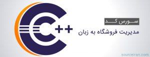 سورس کد مدیریت فروشگاه به زبان سی پلاس پلاس