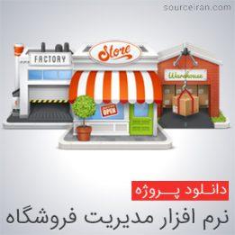 پروژه مدیریت فروشگاه