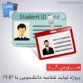 سورس کد پروژه تولید شناسه دانشجویی