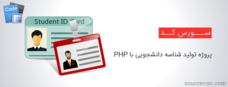 سورس کد پروژه تولید شناسه دانشجویی با PHP