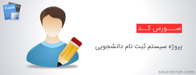 سورس پروژه سیستم ثبت نام دانشجویی