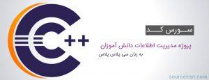 سورس کد پروژه مدیریت اطلاعات دانش آموزان به زبان سی پلاس پلاس