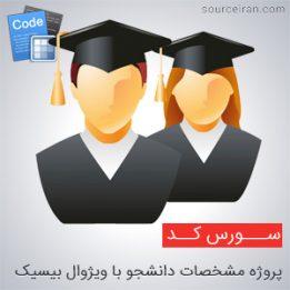 سورس کد پروژه مشخصات دانشجو