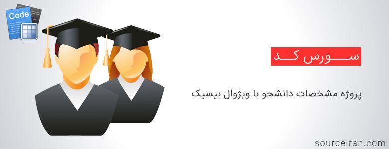 سورس کد پروژه مشخصات دانشجو با ویژوال بیسیک