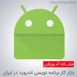 Study of the Android Market Work Program Market in Iran