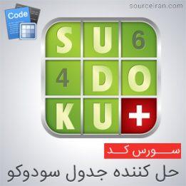سورس کد حل کننده جدول سودوکو