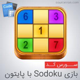 کد بازی Sodoku با پایتون