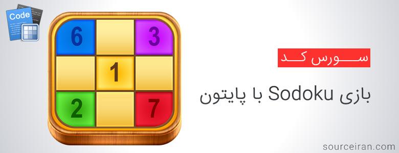 سورس کد بازی Sodoku با پایتون