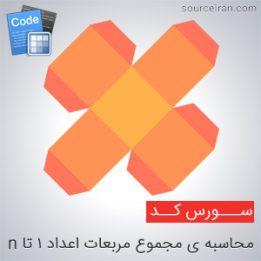 محاسبه مجموع مربعات